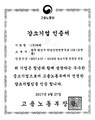 다원 강소기업인증서